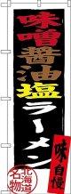 〔N〕 味噌醤油塩ラーメン 北海道名物 のぼり