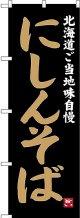 〔N〕 にしんそば 北海道ご当地自慢 のぼり