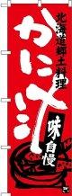 〔N〕 かに汁 北海道郷土料理 のぼり
