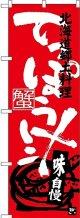 〔N〕 てっぽう汁 北海道郷土料理 のぼり
