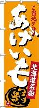 〔N〕 あげいも 北海道名物 ご当地グルメ のぼり