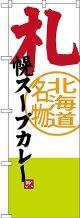 〔N〕 札幌スープカレー 北海道名物 のぼり