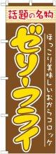 〔N〕 ゼリーフライ のぼり