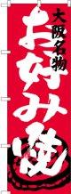 〔N〕 お好み焼 大阪名物 のぼり