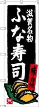 〔N〕 滋賀名物 ふな寿司 のぼり