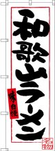 〔N〕 和歌山ラーメン(白地) のぼり