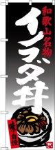 〔N〕 イノブタ丼 和歌山名物 のぼり