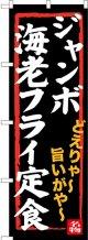 〔N〕 ジャンボ海老フライ定食 のぼり