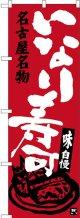 〔N〕 いなり寿司 名古屋名物 のぼり