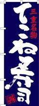 〔N〕 てこね寿司 三重名物 のぼり