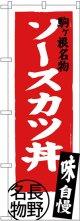 〔N〕 ソースカツ丼 長野名物