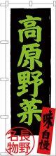 〔N〕 高原野菜 長野名物