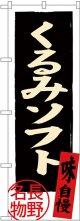 〔N〕 くるみソフト 長野名物