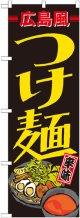 〔N〕 広島風つけ麺 のぼり