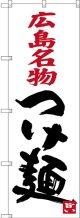 〔N〕 広島名物 つけ麺 のぼり