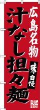 〔N〕 広島名物 汁なし担々麺 のぼり