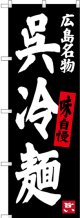 〔N〕 呉冷麺 広島名物 のぼり