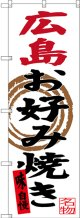 〔N〕 広島お好み焼き のぼり