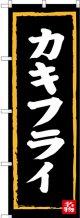 〔N〕 カキフライ のぼり