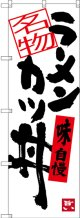 〔N〕 ラーメンカツ丼 のぼり