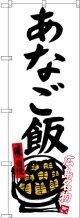 〔N〕 あなご飯 広島名物(白地) のぼり