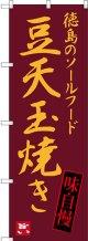 〔N〕 豆天玉焼き 徳島のソールフード のぼり