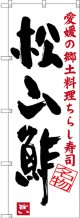 〔N〕 松山酢 愛媛の郷土料理 ちらし寿司 のぼり