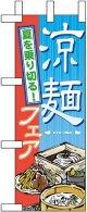 涼麺フェア ミニのぼり