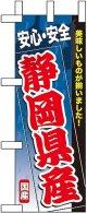 静岡県産 ミニのぼり
