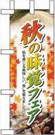 秋の味覚フェア ミニのぼり