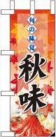旬の味覚 秋味 鍋 ミニのぼり