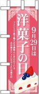 9月29日は洋菓子の日 ミニのぼり