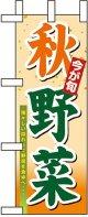 秋野菜 ミニのぼり