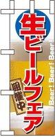 生ビールフェア開催中 ミニのぼり