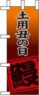 土用丑の日 鰻 ミニのぼり